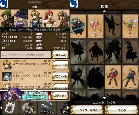 逆襲のファンタジカ:メインメニュー画面(左)カードコレクションも楽しみのひとつ(右)