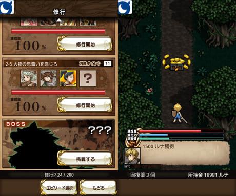 逆襲のファンタジカ:修行クエストの選択画面(左)「修行」ではモンスターを倒す以外に宝箱も獲得できる(右)