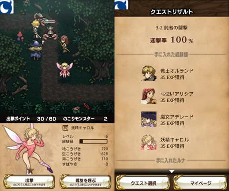 逆襲のファンタジカ:配置したユニットが自動でモンスターを攻撃(左)クリアすると経験値とお金(ルナ)を獲得できる(右)