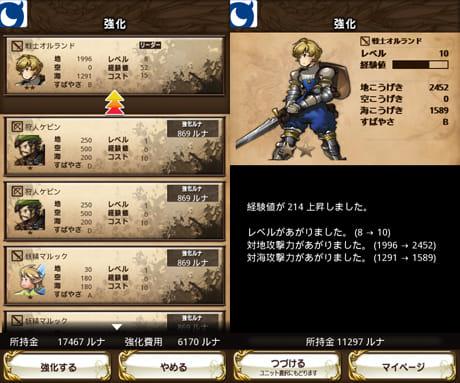 逆襲のファンタジカ:ユニット強化画面(左)リーダーユニットの強化は積極的に行おう(右)