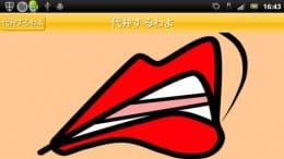 美川憲一の「代弁するわよ」:代弁してくれている口のアニメーションも美川さんそっくり