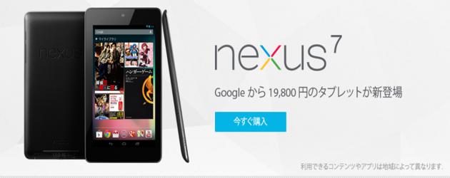 「Nexus 7」19,800円也!