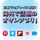 日本でもブレイク間近!今使うべき、海外で話題のオサレアプリ