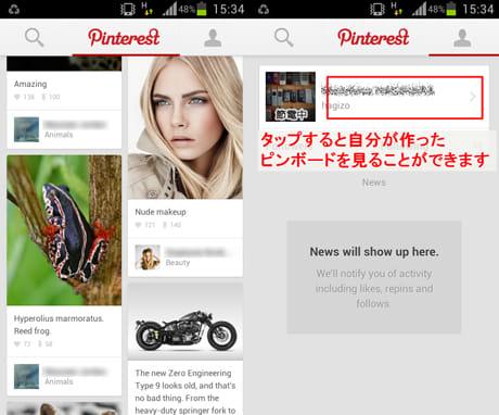 Pinterest:メイン画面(左)アカウント情報画面(右)