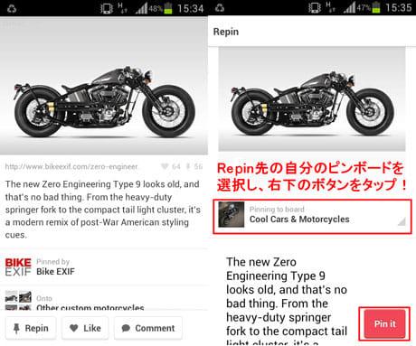 Pinterest:写真の詳細画面(左)Repin画面(右)