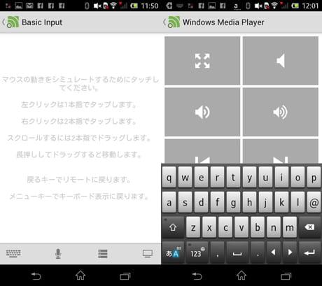 Unified Remote:リモートでマウス操作を可能にする「BasicInput」(左)Windows Media Playerの操作画面。キーボード機能も呼び出せる(右)