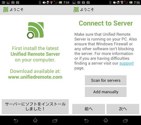 Unified Remote:PCにインストールしたサーバをスキャン