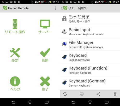 Unified Remote:メニュー画面(左)リモート操作画面(右)