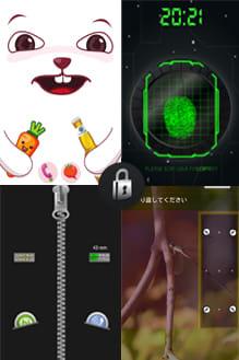 多種多様なロック画面が登場!