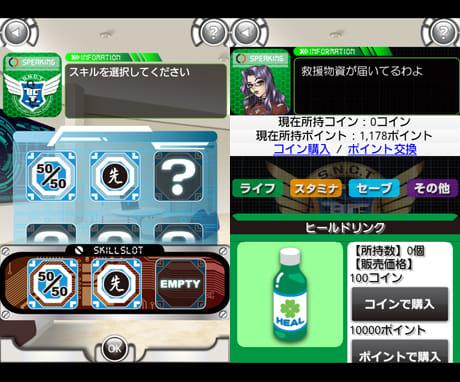 ソーシャルクイズゲーム S.N.C.T.(サンクト):スキルは装備しないと使えない(左)購買部でアイテムの購入ができる(右)