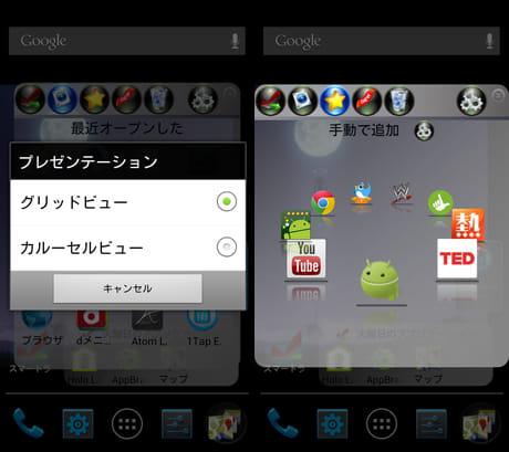 Smart Launcher:設定の「Display Settings」からアイコン一覧画面の表示方法を変更できる(左)「カルーセルビュー」に変更(右)