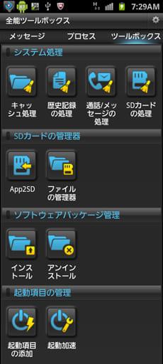 全能ツールボックス(All-In-One Toolbox) :ツールボックスから様々な操作が可能