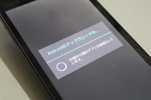 アプリの最適化が最初にあるようです。コンソールはもう4.0になってます。もうちょっと。