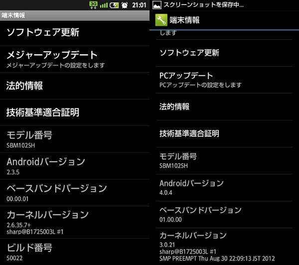 設定画面も変わりました。バージョンは4.0.4になってます。