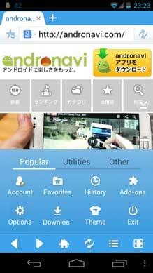 Maxthon Android Web ブラウザー:「Popular」の「Options」で様々な設定が可能