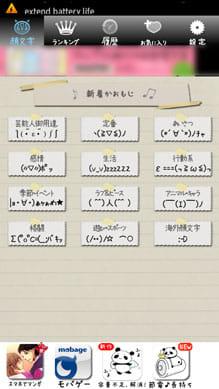 かわいい!顔文字9000+(無料かおもじアプリ)
