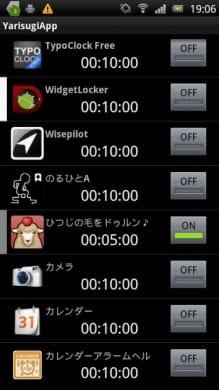 YarisugiApp (日本語)