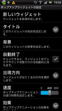 ポップアップウィジェット - AD:ウィジェットの出現方法を細かく指定できる設定画面