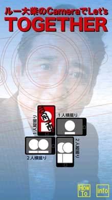 ルー大柴のCameraでLet's TOGETHER