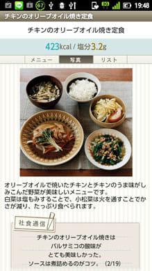 体脂肪計タニタの社員食堂:レシピ画面