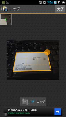 Droid Scan Lite:大まかな範囲選択は自動。被写体によっては範囲選択がずれることもあるが、その場合は調整できる