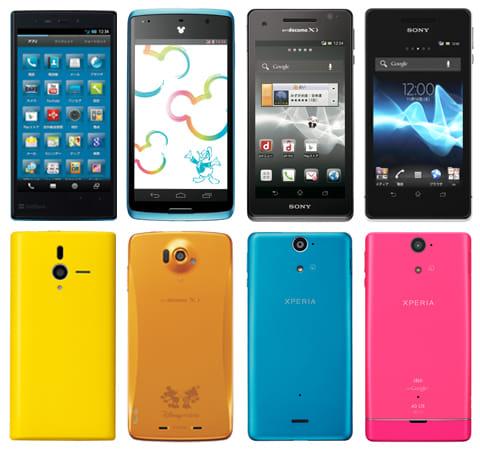 左から「PANTONE® 6 200SH」(ソフトバンク)、「Disney mobile on docomo N-03E」、「Xperia AX SO-01E」(いずれもドコモ)、「Xperia SX SO-05D」(au)