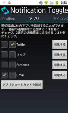 Notification Toggle:アプリの選択画面