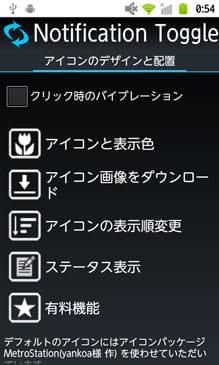 Notification Toggle:アイコンのデザインや配置の設定画面