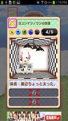 どうぶつアーク!:インテリアを集めて動物の部屋を改装しよう!