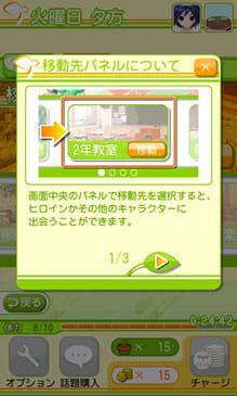はち恋:ポイント3