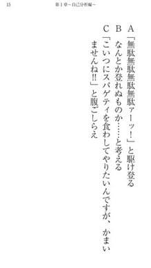 ジョジョの奇妙な診断(jojo):ポイント2