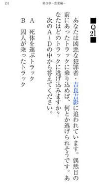 ジョジョの奇妙な診断(jojo):ポイント5