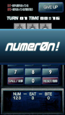 Numer0n:フジテレビでレギュラー番組化された人気ゲーム。