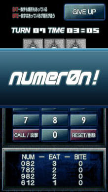 Numer0n:ポイント4