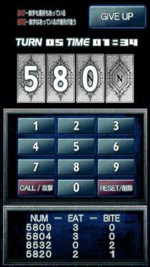 Numer0n:ポイント5