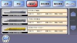 リアル鉄道アプリ~鉄道パーク:ポイント4