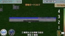 リアル鉄道アプリ~鉄道パーク:ポイント5