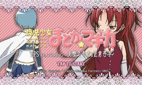 魔法少女まどかマギカTPS FEATURING さやか&杏子:プレイキャラが杏子になるとタイトル画面まで変化!