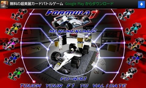 F1 Ultimate Free:マシンのチューンナップも可能。