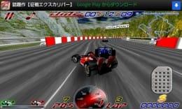 F1 Ultimate Free:ポイント3