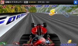 F1 Ultimate Free:ポイント4