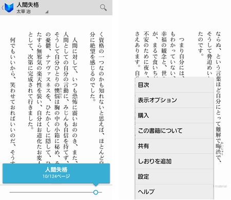 Google Playブックス:片手操作でスムーズに電子書籍が閲覧できる