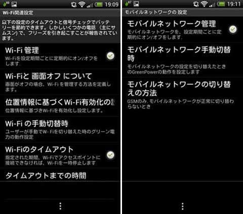 GreenPower free battery saver:「Wi-Fi管理」画面(左)「データ通信管理」画面(右)