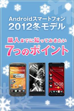2012冬モデルAndroidスマホ全機種紹介!購入までに知っておきたい7つのポイント