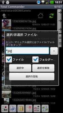 Total Commander:複数ファイルを一括選択することも可能。ワイルドカード選択も利用可能