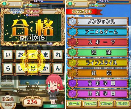 クイズマジックアカデミーSP:キャラを選んで正解を導き、階級をあげよう。(左)多彩なジャンルが出題される。(右)