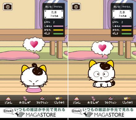 タマさんぽ:ご飯をあげる(左)画面を触ってなでると喜ぶ(右)