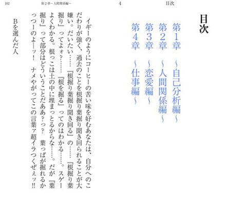 ジョジョの奇妙な診断(jojo):ジョジョラーがニヤリとしてしまうフレーズばかり。(左)問題は全部で32問!(右)