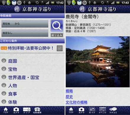 京都禅寺巡り:検索画面(左)詳細画面(右)