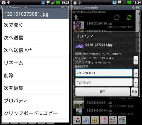 Total Commander:ファイル/フォルダを長押しすると、サブメニューが表示される(左)プロパティではファイルのアクセス権や作成日時を変更可能(右)